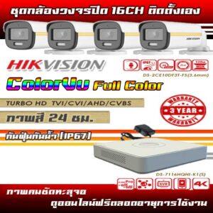 set-hikvision-2M-analog-colorvu-16-DIY