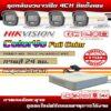 set-hikvision-2M-analog-colorvu-4-DIY