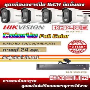 set-hikvision-5M-analog-colorvu-16-DIY