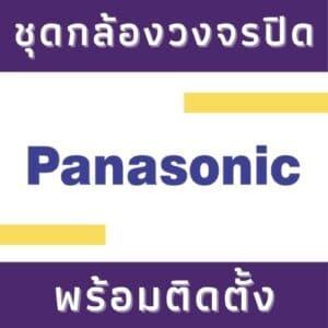 Panasonic พร้อมติดตั้ง