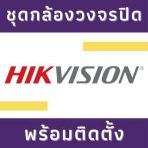 Hikvision พร้อมติดตั้ง