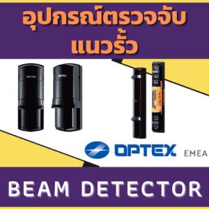 อุปกรณ์ตรวจจับแนวรั้ว Beam Detector Optex
