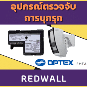 อุปกรณ์ตรวจจับการบุกรุก Redwall Optex