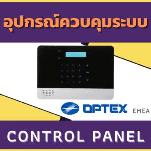 อุปกรณ์ควบคุมระบบ Control Panel Optex