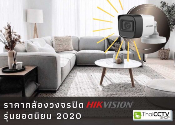 Hikvision-Top-2020-1120x800-Resize