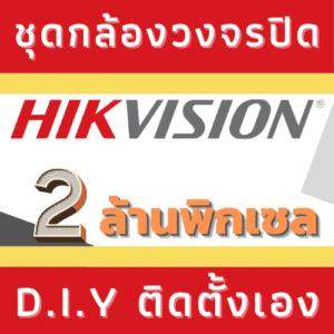 ชุดกล้องวงจรปิด Hikvision 2mp สำหรับติดตั้งเอง