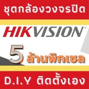 ชุดกล้องวงจรปิด Hikvision 5mp สำหรับติดตั้งเอง