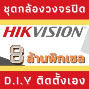 ชุดกล้องวงจรปิด hikvision 8mp สำหรับติดตั้งเอง