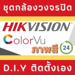 ชุดกล้องวงจรปิด Hikvision colorVu สำหรับติดตั้งเอง