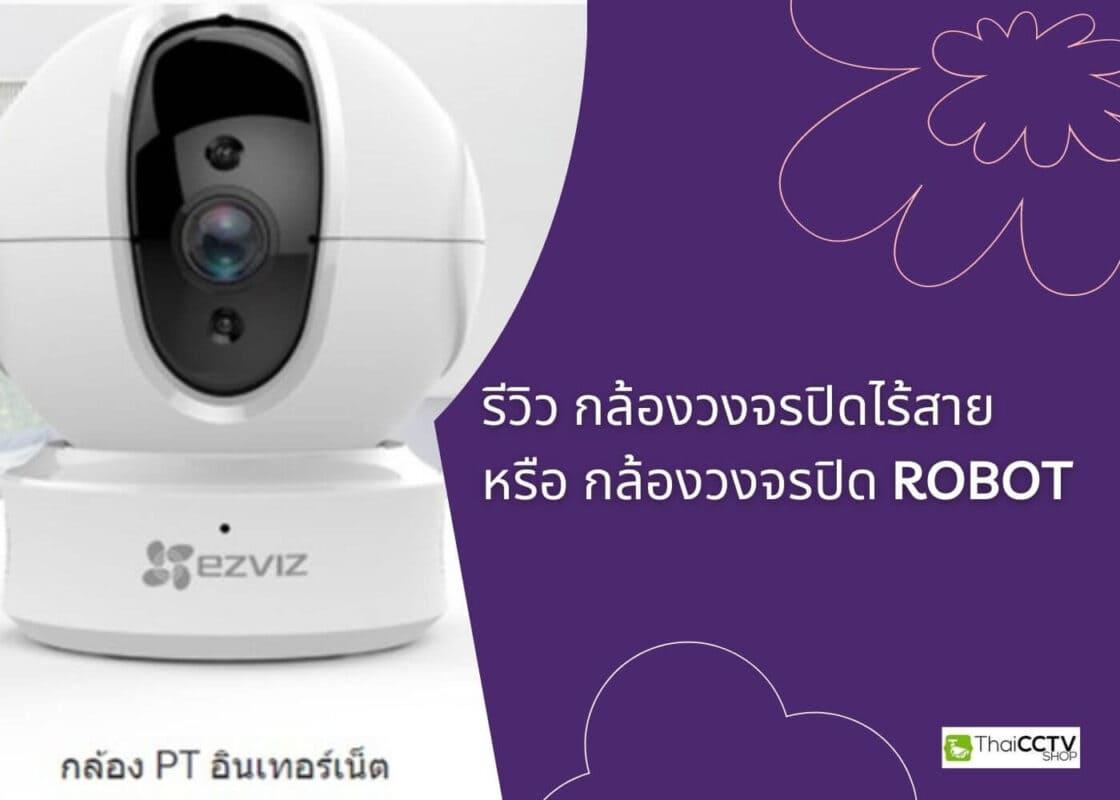cctv-robot-hikvision-0