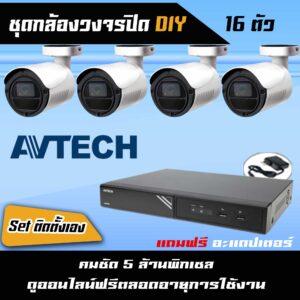 set-AVTECH-5MP-16-ch-diy