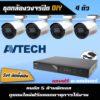 set-AVTECH-5MP-4-ch-diy