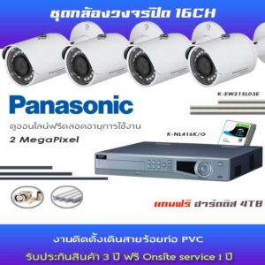set-Panasonic-2mp-16ch