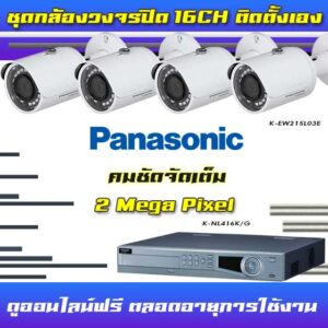 set-Panasonic-2mp-16ch-diy