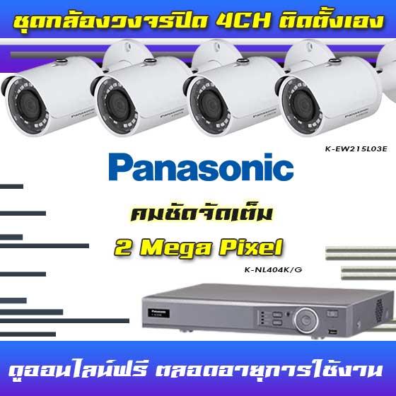 set-Panasonic-2mp-4ch-diy