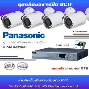 set-Panasonic-2mp-8ch