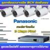 set-Panasonic-2mp-8ch-diy