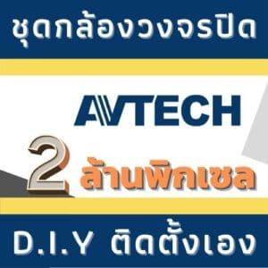 AVTECH 2mp