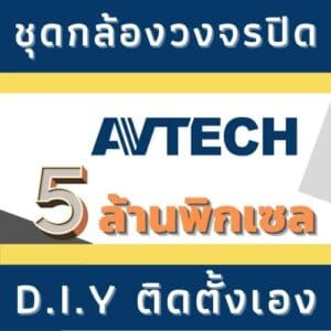 AVTECH 5mp