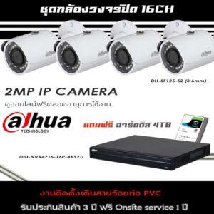 set-dahua-2M-IP-16-install