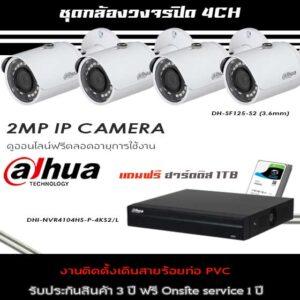 set-dahua-2M-IP-4-install