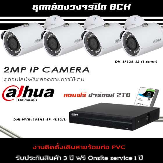 set-dahua-2M-IP-8-install