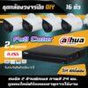 set-dahua-2M-IP-Starlight-16-DIY
