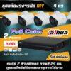 set-dahua-2M-IP-Starlight-4-DIY