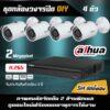 set-dahua-2M-IP-low-4-DIY