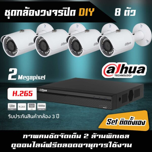 set-dahua-2M-IP-low-8-DIY