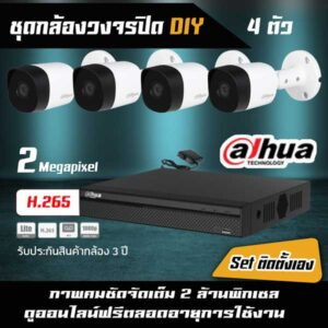 set-dahua-2M-low-4-DIY