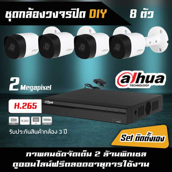 set-dahua-2M-low-8-DIY