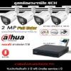 set-dahua-2M-starlight-4-install