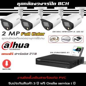 set-dahua-2M-starlight-8-install