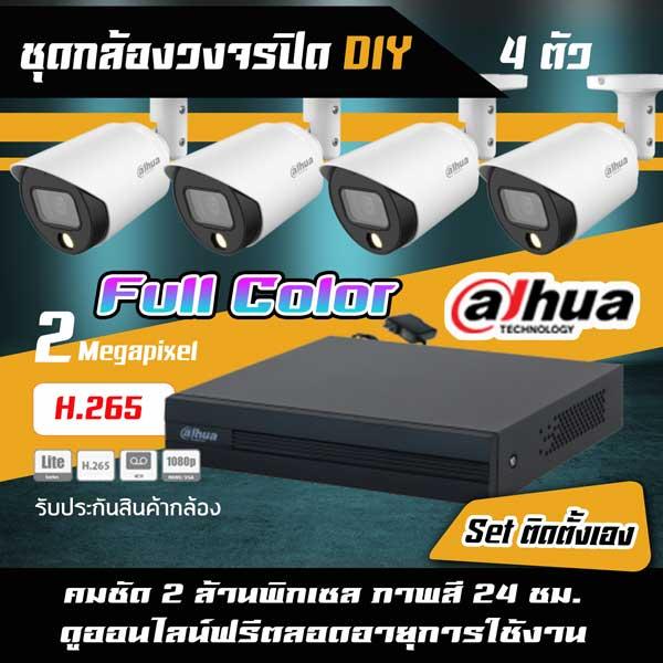 set-dahua-2MP-Starlight-4-DIY