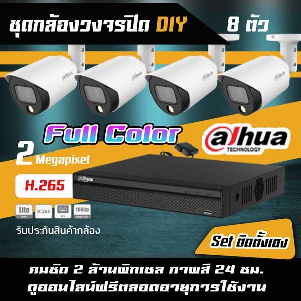 set-dahua-2MP-Starlight-8-DIY