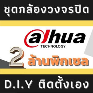 Dahua 2mp