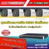 set-hikvision-2M-IP-16-DIY