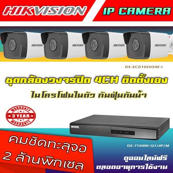 set-hikvision-2M-IP-4-DIY