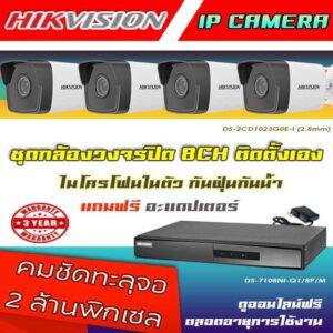 set-hikvision-2M-IP-8-DIY