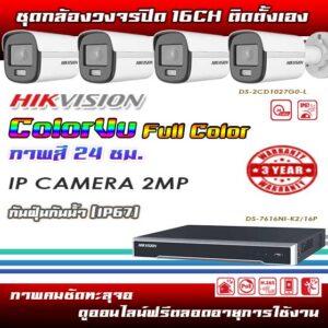 set-hikvision-2M-IP-colorvu-16-DIY