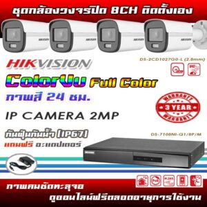 set-hikvision-2M-IP-colorvu-8-DIY