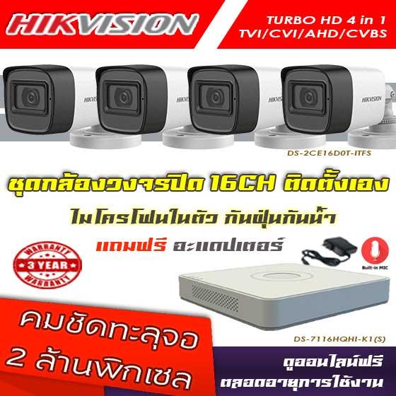 set-hikvision-2M-analog-16-DIY