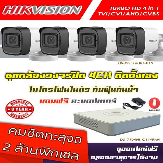 set-hikvision-2M-analog-4-DIY