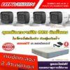 set-hikvision-2M-analog-8-DIY