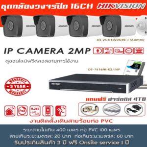 set-hikvision-2M-ip-16