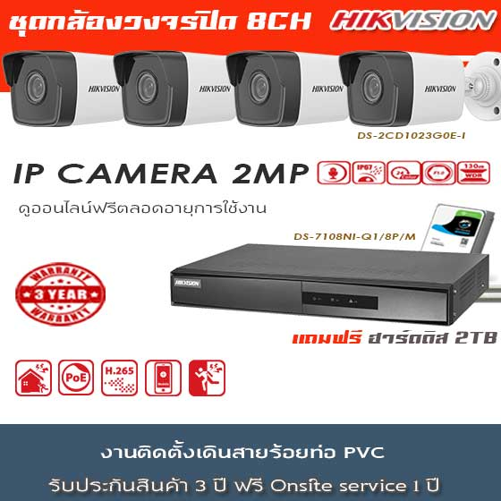 set-hikvision-2M-ip-8
