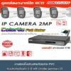 set-hikvision-2M-ip-colorvu-4