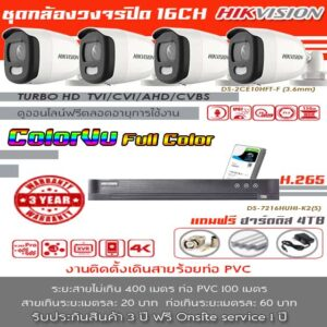 set-hikvision-5M-ColorVu-16