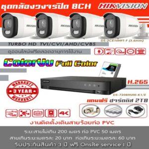 set-hikvision-5M-ColorVu-8
